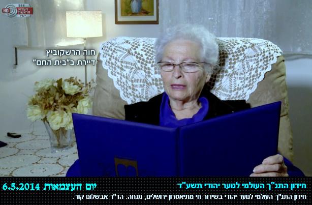 """חווה הרשקוביץ- עמותת יד עזר לחבר והבית החם לניצולי שואה בחידון התנ""""ך העולמי"""