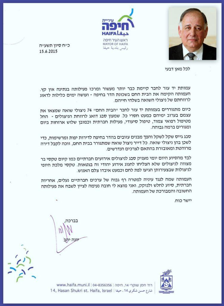מכתב ראש העיר לעמותה
