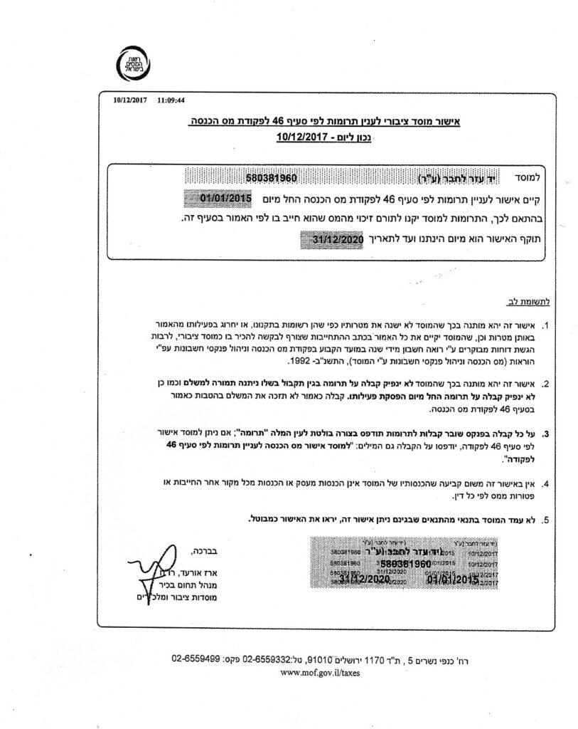 אישור מוסד ציבורי לענין תרומות לפי סעיף 46 למס הכנסה
