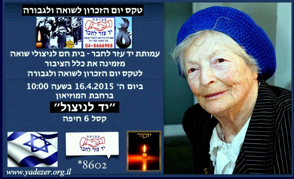 """עמותת """"יד עזר לחבר"""" מזמינה את הציבור הרחב לטקס זיכרון מיוחד ל - 6 מיליון היהודים קורבנות השואה שנרצחו בידי הצורר הנאצי ועוזריהם. הטקס יתחיל בשעה 10:00 בבוקר עם צפירת הדומייה ויתקיים ברחבת מוזיאון """"יד לניצול""""."""