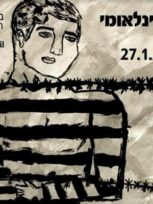 """טקס מיוחד ומרגש ל""""יום השואה הבינלאומי 2020"""" יצויין בעמותת """"יד עזר לחבר"""" ביום שני, בתאריך: 27.1.2020"""