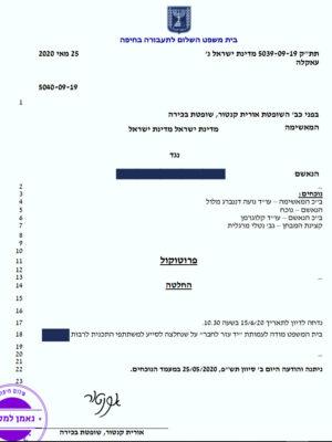 """בצל משבר הקורונה: בתי המשפט משבחים את פעילותה של עמותת """"יד עזר לחבר"""""""