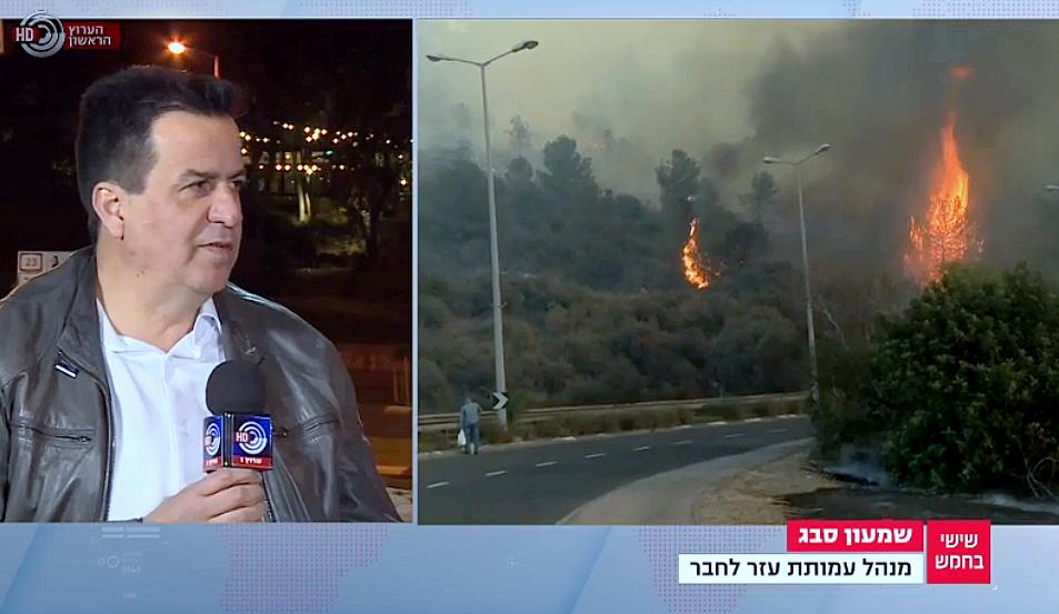 """עמותת """"יד עזר לחבר"""" פינתה וסייעה למאות ניצולי שואה וקשישים בגל השריפות שפקד את העיר חיפה"""
