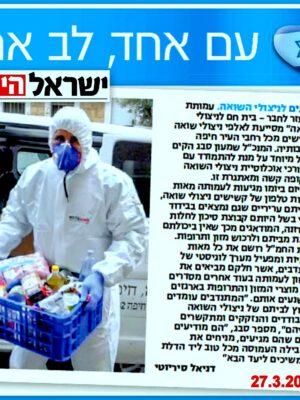 """עיתון """"ישראל היום"""": דואגים לניצולי השואה – עם אחד ולב אחד של עמותת """"יד עזר לחבר"""""""