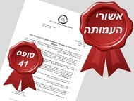 Approvals of Yad Ezer Association - Form 41