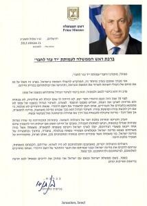 בירכת ראש הממשלה מר בינימין נתניהו לעמותת יד עזר לחבר