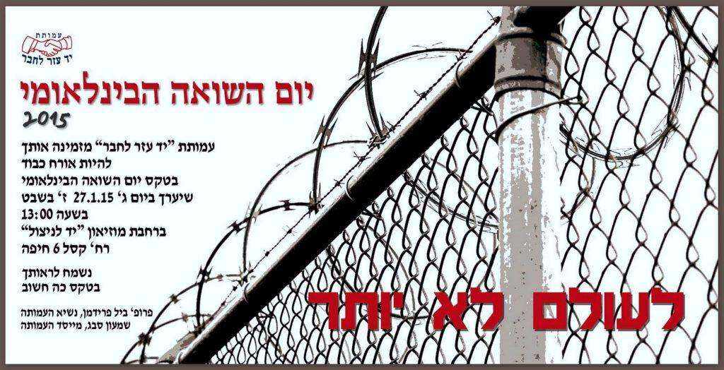 הזמנה לטקס יום השואה הבינלאומי 27.1.2015