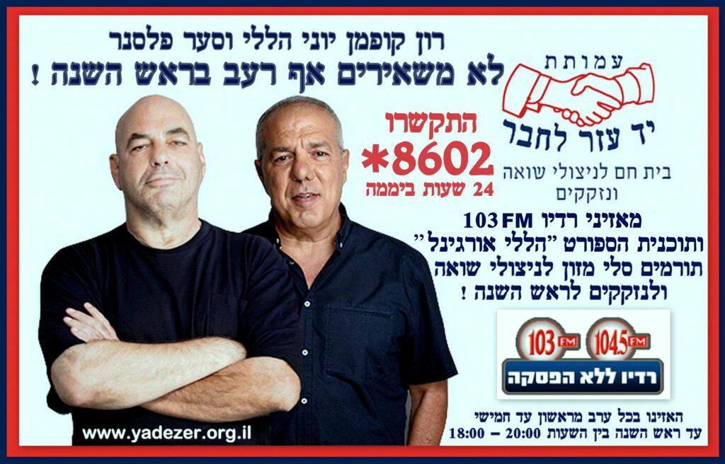 רדיו 103 ו-104.5 באמצעות תוכנית הספורט הפופולרית של ישראל התגייסו למען ניצולי שואה ופתח במבצע התרמות חסר תקדים בהיקפו לגיוס