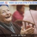 שושנה גולדמן, ניצולת מחנה אושוויץ, מתגוררת בבית החם של עמותת יד עזר לחבר -