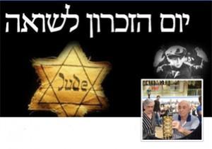 טקס יום הזכרון לשואה